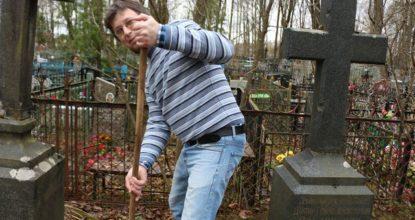 Колесников на кладбище