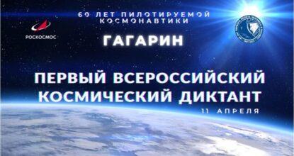Космический диктант