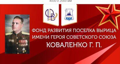Баннер Коваленко