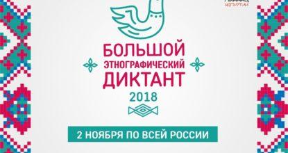 Этнографический диктант 2018