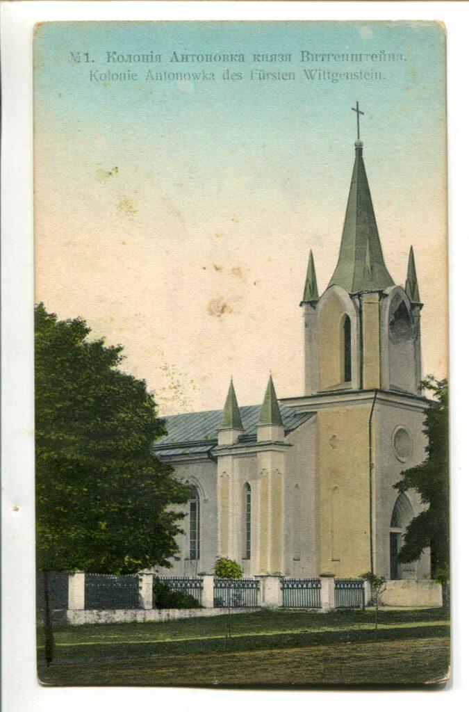 Лютеранская церковь ,под ней был устроен фамильный склеп семьи Витгенштейн, в настоящее время здание утрачено