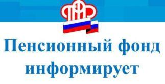 ПФ_информирует