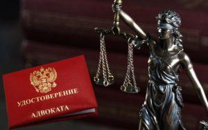 Адвокат Гатчина