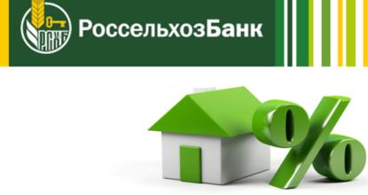 РСХБ_ипотека