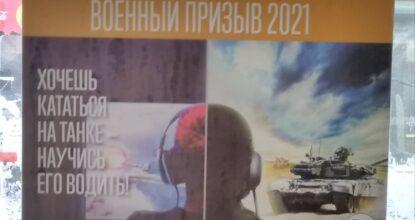Реклама - танк