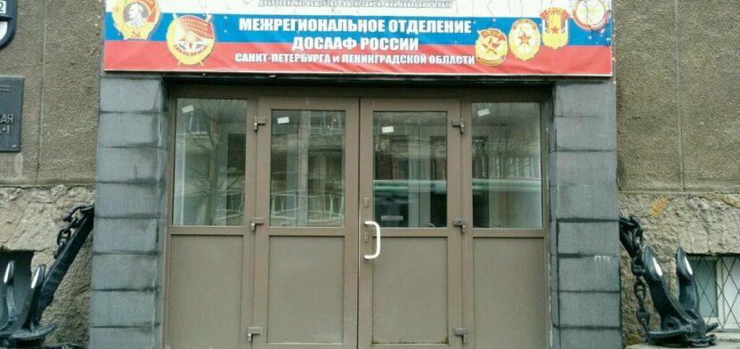 ДОСААФ С-Пб и Ленобл.