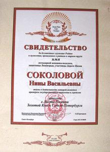 Свидетельство Н. Соколовой