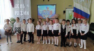 День России - детский сад