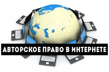 Авторское право в интернете