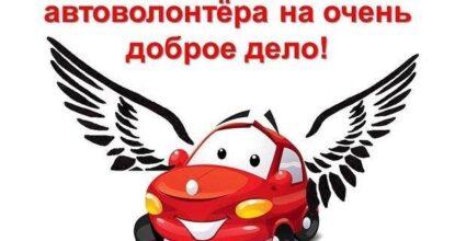 Автоволонтёры