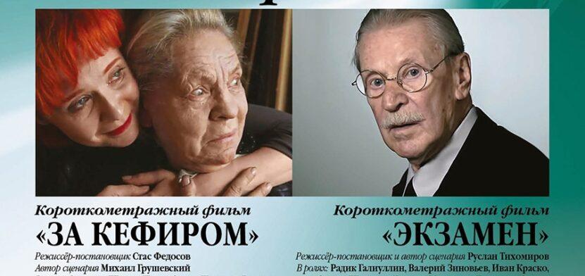"Афиша фестиваля ""ЛиК"""
