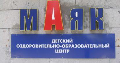 Лагерь Маяк