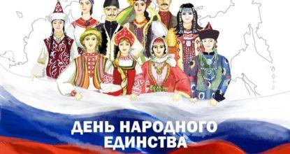 День народного единства Ещё