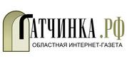 Гатчинка.рф