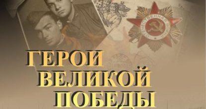 Герои Великой Победы