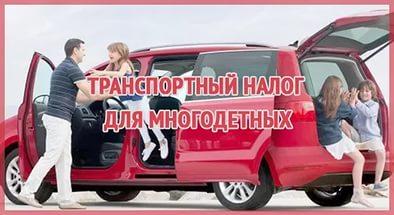 Многодетные - транспортный налог