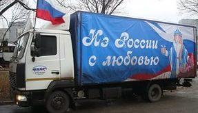 Детям Донбасса