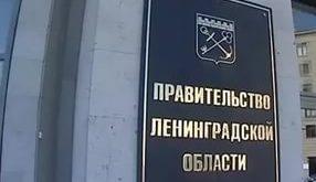 Правительство Ленобласти