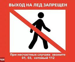 Выход на лёд запрещён