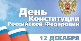 День Консьтитуции