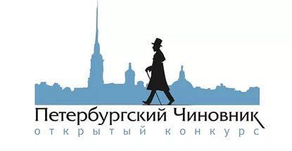 Петербургский чиновник