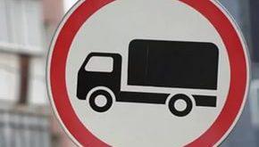 Ограничение на большегрузные машины