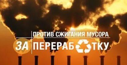 Против сжигания мусора