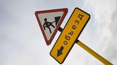Дорожный знак Объезд