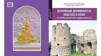 Невский край - краеведческий сборник