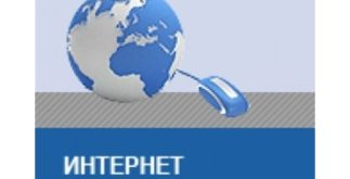 internet_priemnaya(2)