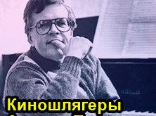 Киношлягеры Андрея Петрова