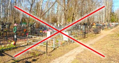 Запрет на посещение кладбищ
