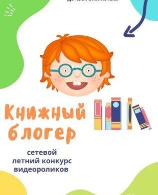 книжный блогер