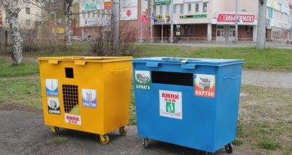 Двухконтейнерный сбор мусора
