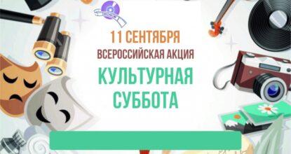 kulturnaya-subbota_1631260585