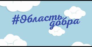 Логотип Область добра