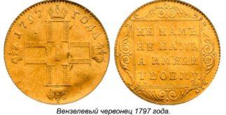 Павловские монеты