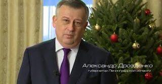 Дрозденко с новым годом