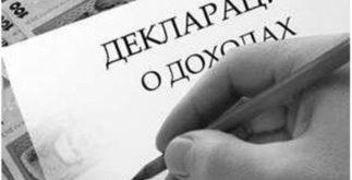 Декларация о доходах