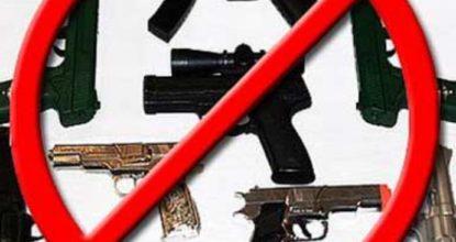 Оружию нет