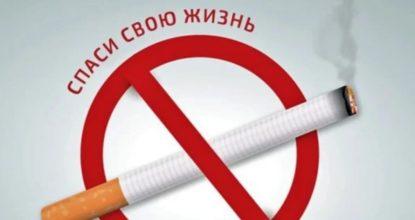 Сигаретам нет