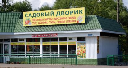 помещение садоводческого магазина на выезде из города