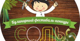 """Кулинарный конкурс """"Соль"""""""
