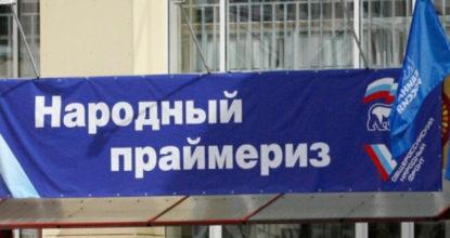 Праймериз Единой России