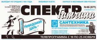 spektr-gatchina