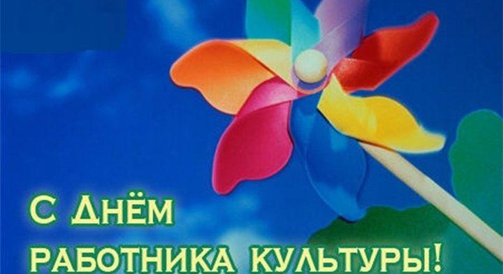 День работников культуры