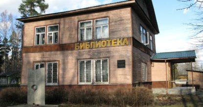 Библиотека Ефремова