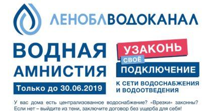 vodnaya_amnistiya