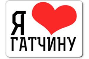 Я люблю Гатчину
