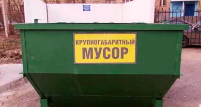 ytil-vyvoz-krupnogabaritnogo-gruza